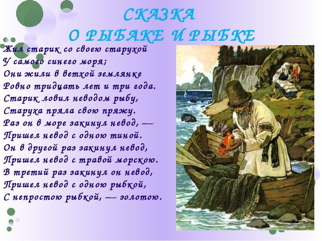 СКАЗКА О РЫБАКЕ И РЫБКЕ Жил старик со своею старухой У самого синего моря; Он...