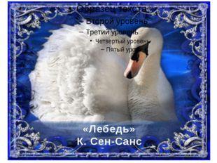 «Лебедь» К. Сен-Санс