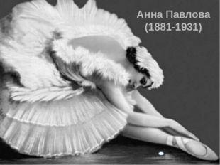 Анна Павлова (1881-1931)