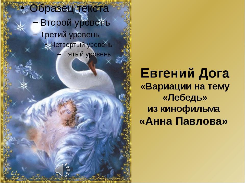 Евгений Дога «Вариации на тему «Лебедь» из кинофильма «Анна Павлова»
