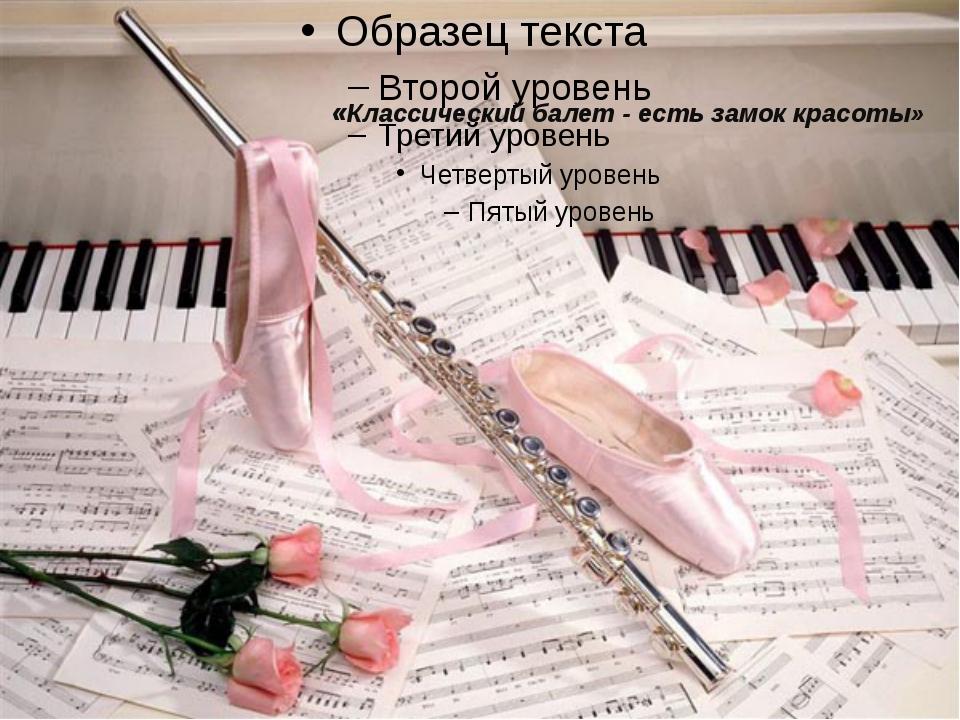 «Классический балет - есть замок красоты»