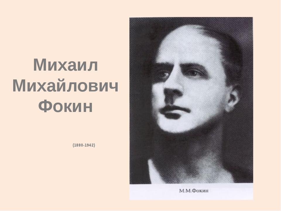 Михаил Михайлович Фокин (1880-1942)