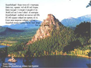 Бурабайдың бура тасы көз тартады, Биік тау, орман, тоғай бұлақттары. Биік тау