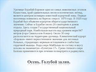 Урочище Бурабай-Боровое одно из самых живописных уголков Казахстана, край уди