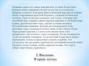 Название одного из самых живописных уголков Казахстана-Боровое-почти одинаков