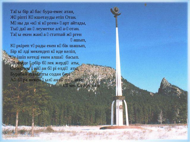 Тағы бір ақбас бура-емес атан, Жүріпті Көкшетауды етіп Отан. Мұны да «көзі кө...