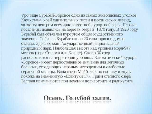 Урочище Бурабай-Боровое одно из самых живописных уголков Казахстана, край уди...