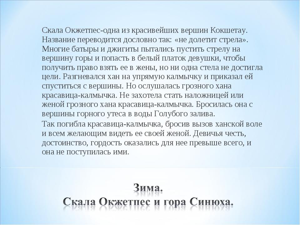 Скала Окжетпес-одна из красивейших вершин Кокшетау. Название переводится досл...
