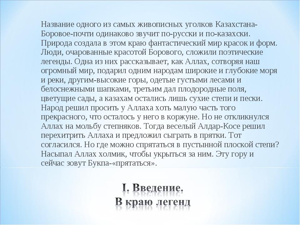 Название одного из самых живописных уголков Казахстана-Боровое-почти одинаков...