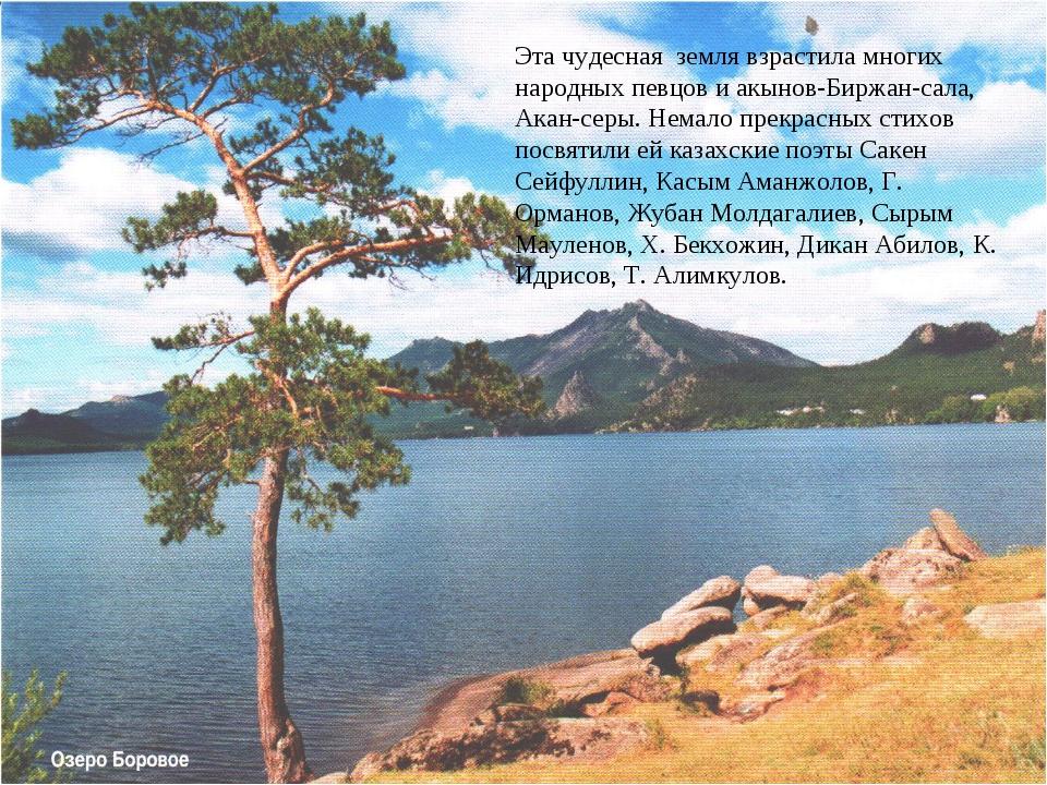 Эта чудесная земля взрастила многих народных певцов и акынов-Биржан-сала, Ака...