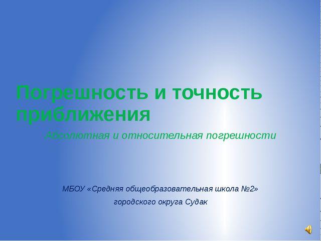 Погрешность и точность приближения Абсолютная и относительная погрешности МБО...