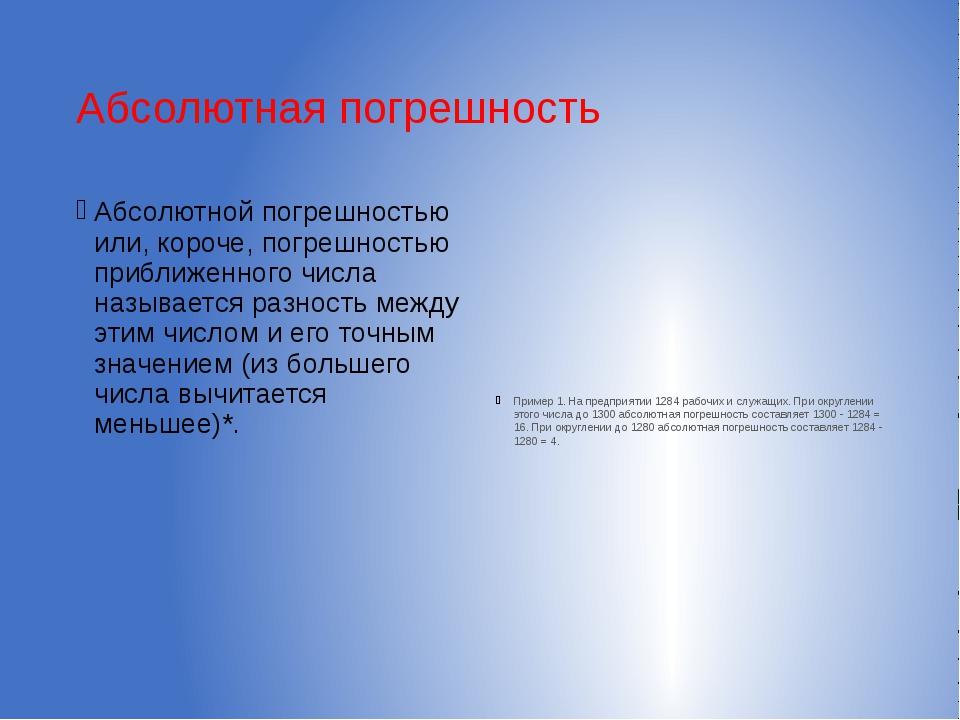 Абсолютная погрешность Абсолютной погрешностью или, короче, погрешностью приб...