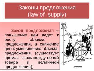 Законы предложения (law of supply) Закон предложения – повышение цен ведет к