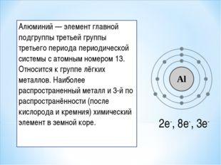 Алюминий — элемент главной подгруппы третьей группы третьего периода периодич