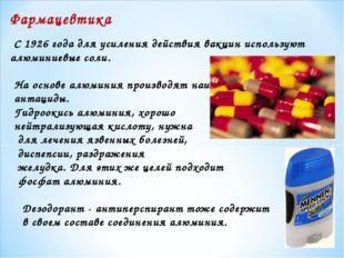 С1926 годадляусиления действия вакцин используют алюминиевые соли. Фармац