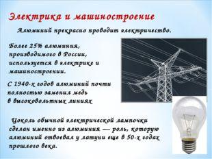 Алюминий прекрасно проводит электричество. Электрика и машиностроение С1940
