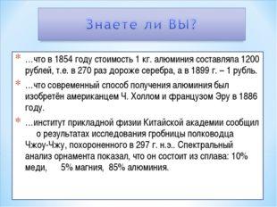 …что в 1854 году стоимость 1 кг. алюминия составляла 1200 рублей, т.е. в 270
