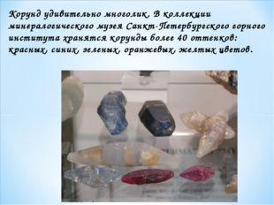 Корунд удивительно многолик. В коллекции минералогического музея Санкт-Петерб