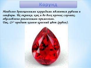 Наиболее драгоценными корундами являются рубины и сапфиры. Их окраска, как и