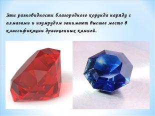 Эти разновидности благородного корунда наряду с алмазами и изумрудом занимают