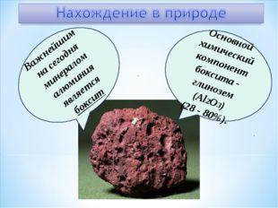 Важнейшим на сегодня минералом алюминия является боксит Основной химический к