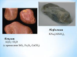 Боксит Al2O3 • H2O (с примесями SiO2, Fe2O3, CaCO3) Нефелины KNa3[AlSiO4]4