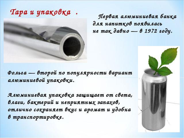 Первая алюминиевая банка длянапитков появилась нетакдавно— в1972году....