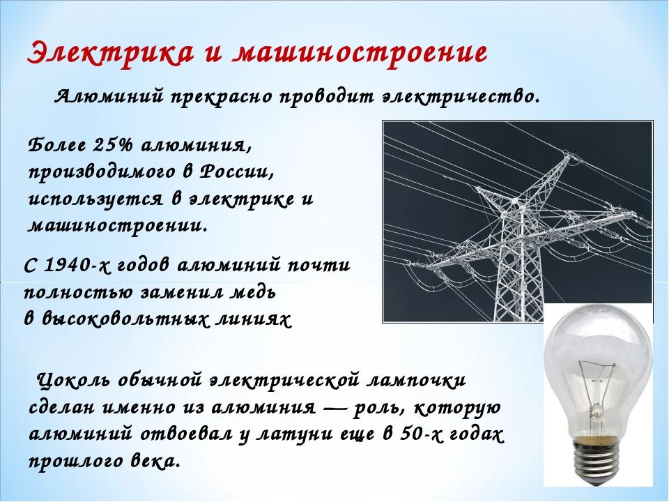 Алюминий прекрасно проводит электричество. Электрика и машиностроение С1940...