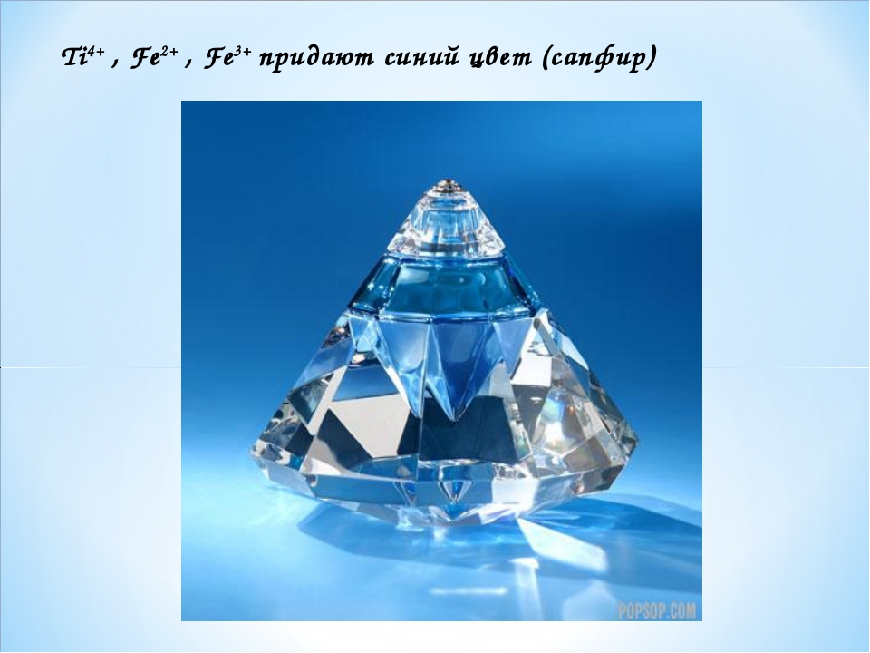 Ti4+ , Fe2+ , Fe3+ придают синий цвет (сапфир)