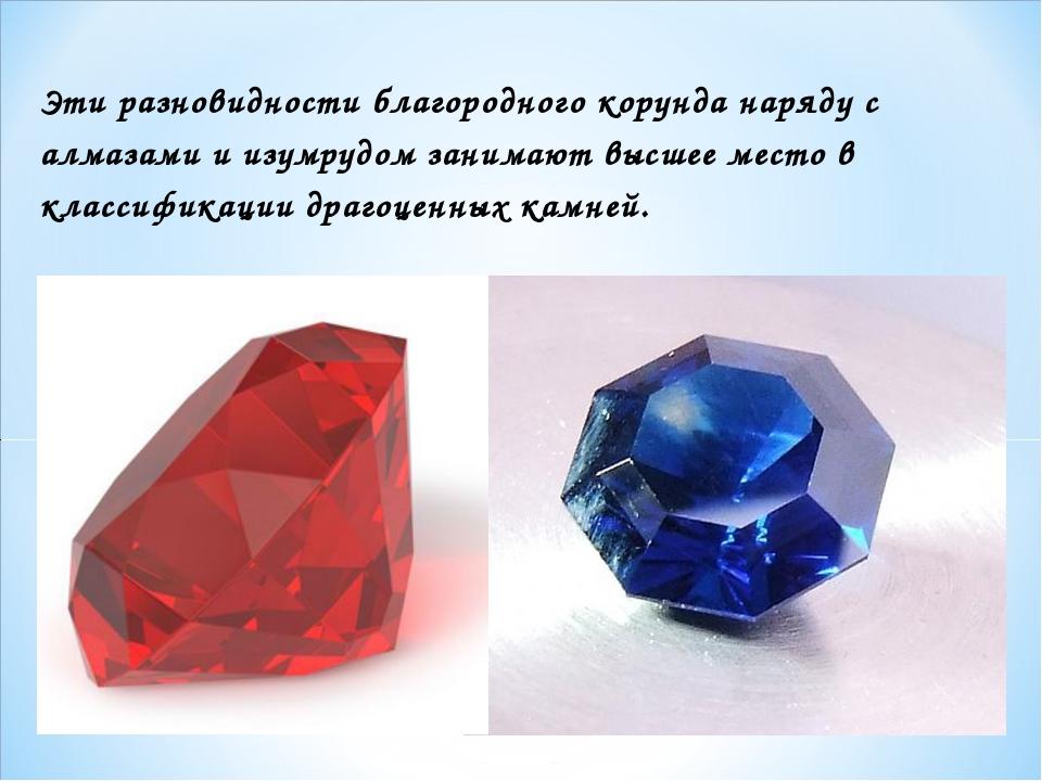 Эти разновидности благородного корунда наряду с алмазами и изумрудом занимают...