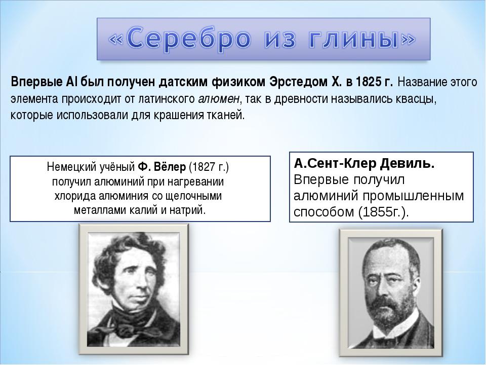 Немецкий учёный Ф. Вёлер (1827 г.) получил алюминий при нагревании хлорида ал...