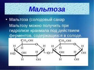 Мальтоза Мальтоза (солодовый сахар Мальтозу можно получить при гидролизе крах