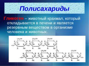 Гликоген – животный крахмал, который откладывается в печени и является резерв