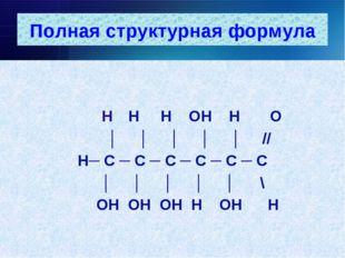Полная структурная формула Н Н Н ОН Н О │ │ │ │ │ // Н─ С ─ С ─ С ─ С ─ С ─ С