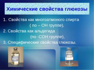 Свойства как многоатмоного спирта ( по – ОН группе), 2. Свойства как альдегид
