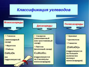 Крахмал Целлюлоза Гликоген (С6Н10О5)n (гидролизуются на большое количество м