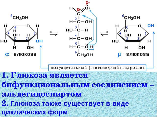 1. Глюкоза является бифункциональным соединением – альдегидоспиртом 2. Глюкоз...