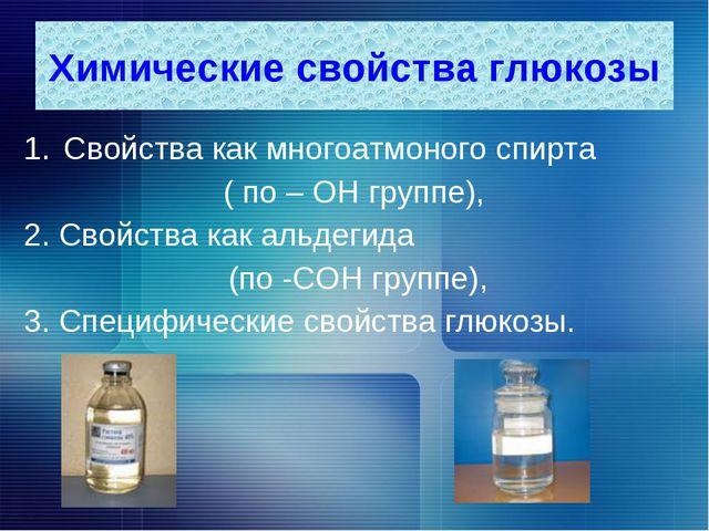 Свойства как многоатмоного спирта ( по – ОН группе), 2. Свойства как альдегид...