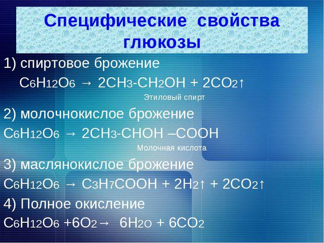 1) спиртовое брожение С6Н12О6 → 2СН3-СН2ОН + 2СО2↑ Этиловый спирт 2) молочнок...