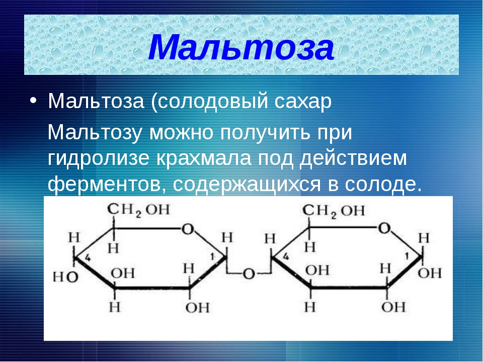 Мальтоза Мальтоза (солодовый сахар Мальтозу можно получить при гидролизе крах...