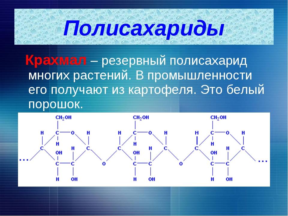 Крахмал – резервный полисахарид многих растений. В промышленности его получа...