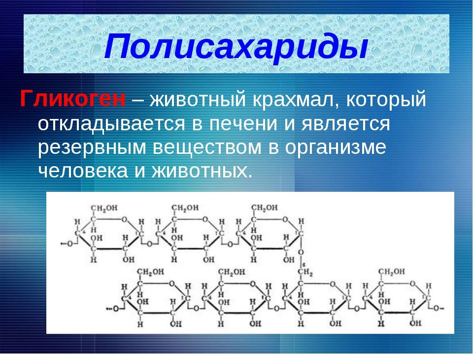 Гликоген – животный крахмал, который откладывается в печени и является резерв...