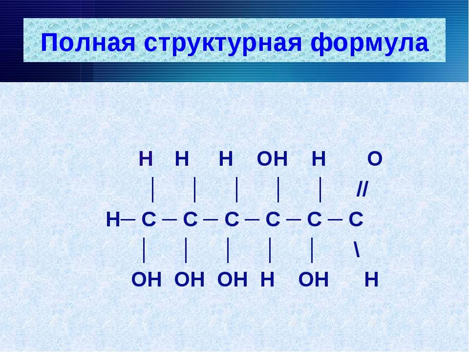 Полная структурная формула Н Н Н ОН Н О │ │ │ │ │ // Н─ С ─ С ─ С ─ С ─ С ─ С...