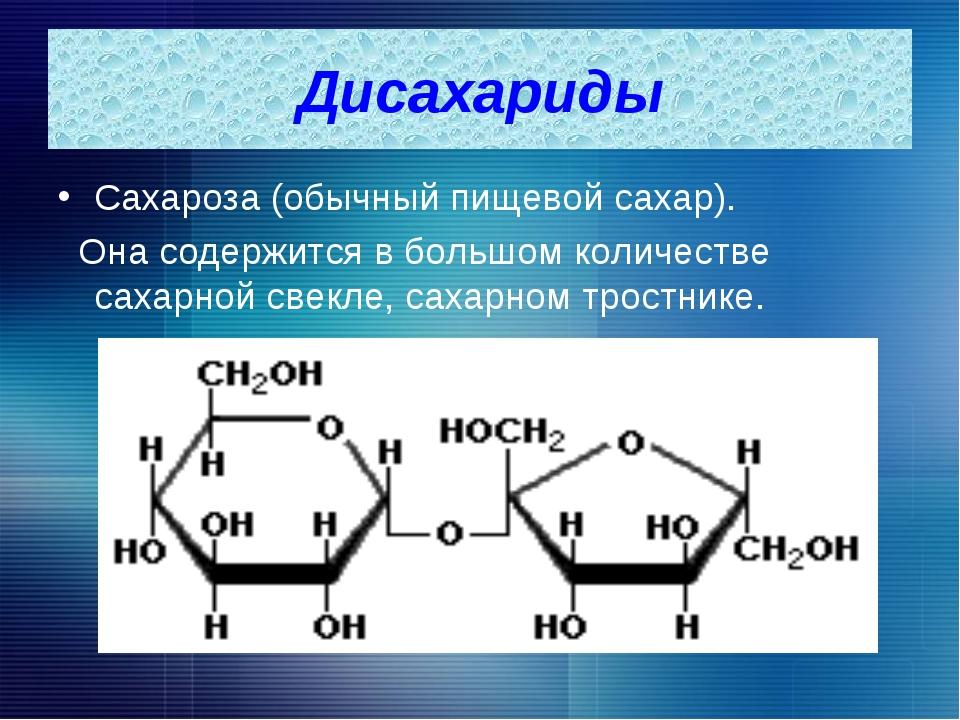Дисахариды Сахароза (обычный пищевой сахар). Она содержится в большом количес...