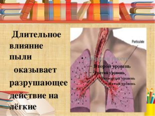 Длительное влияние пыли оказывает разрушающее действие на лёгкие