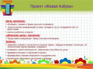Проект «Живая Азбука» Цель проекта: обобщить знания о буквах русского алфавит