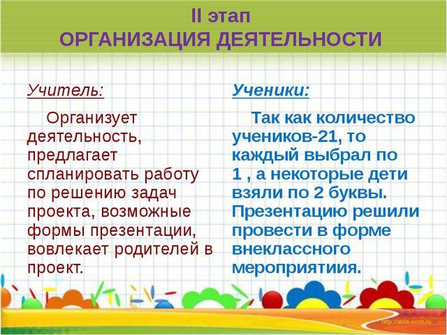 II этап ОРГАНИЗАЦИЯ ДЕЯТЕЛЬНОСТИ Учитель: Организует деятельность, предлагает...