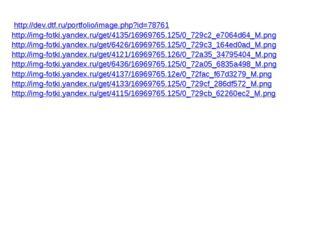 http://dev.dtf.ru/portfolio/image.php?id=78761 http://img-fotki.yandex.ru/get