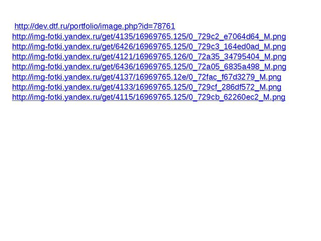 http://dev.dtf.ru/portfolio/image.php?id=78761 http://img-fotki.yandex.ru/get...