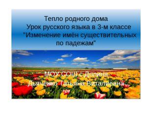 """Тепло родного дома Урок русского языка в 3-м классе """"Изменение имён существит"""